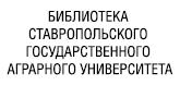 Библиотека Ставропольского Государственного Аграрного Университета